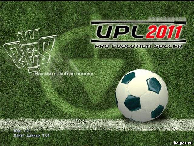 Украинская Премьер Лига патч для PES 2011 11.0.2 RUS Скачать торрент.